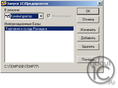 Создание новой базы данных 1с 7.7: выбор базы