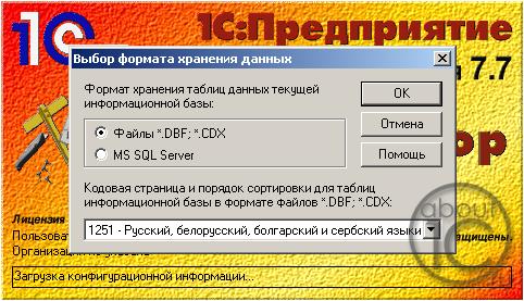 Создание новой базы данных 1с 7.7: выбор формата хранения данных