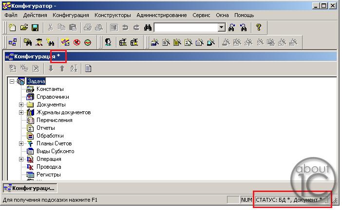 Создание новой базы данных 1с 7.7: Пустая конфигурация