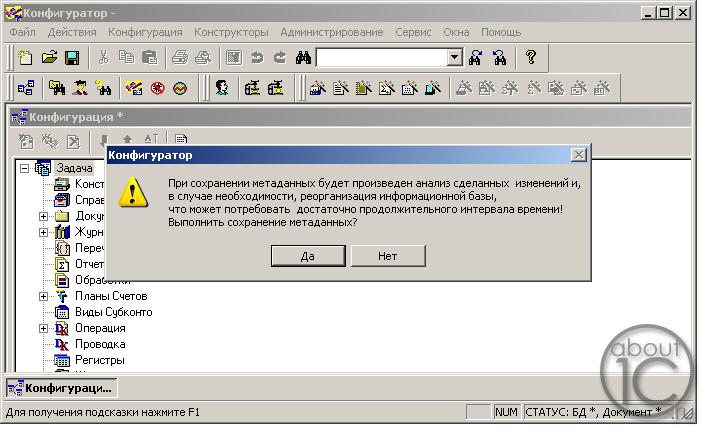 Создание новой базы данных 1с 7.7: предупреждение