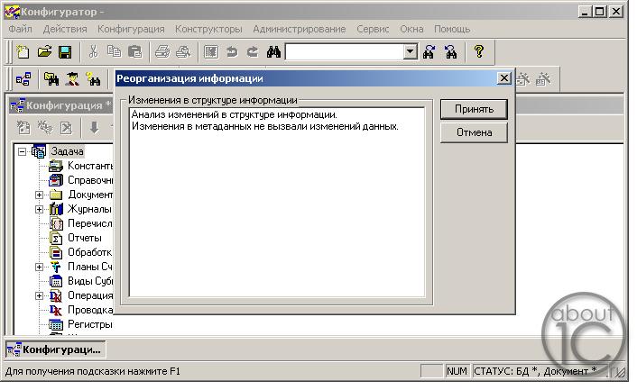 Создание новой базы данных 1с 7.7: сохранение метаданных