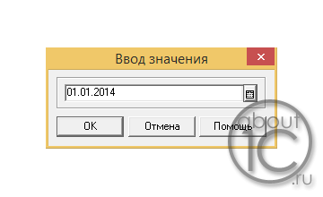 Диалог ввода даты на платформе 1С:Предприятие 7.7