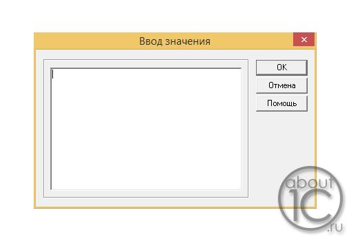 Диалог ввода многострочного текста на платформе 1С:Предприятие 7.7