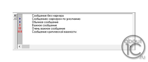Статусы в окне сообщений на платформе 1С:Предприятие 7.7