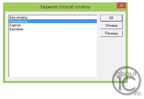 Выбор из списка значений в режиме диалогового окна