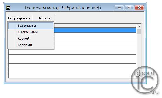 Выбор из списка в режиме контекстного меню