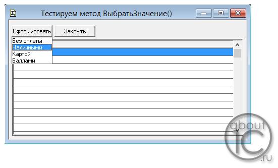 Выбор значения из списка в режиме выпадающего списка