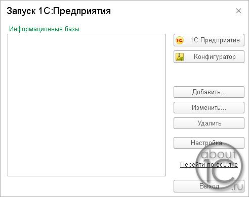Программа загрузчик 1С:Предприятие 8