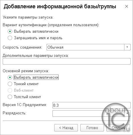 Создание новой файловой базы 1С:Предприятие: завершение