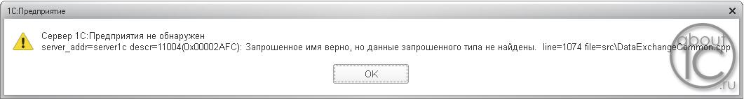 Сервер 1С:Предприятие не обнаружен