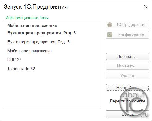 Последние выбранные информационные базы 1С:Предприятие 8