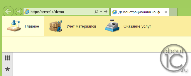 Подключение к 1С через веб-браузер