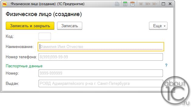 Пример использования расширенной подсказки на платформе 1С:Предприятие 8.3