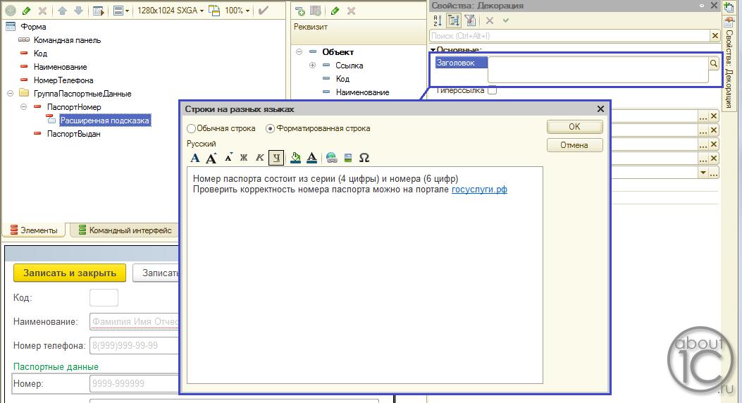 Редактирование расширенной подсказки для элемента управления на платформе 1С:Предприятие 8.3