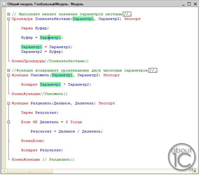 Подсветка синтаксиса в 1с 8: текущий идентификатор