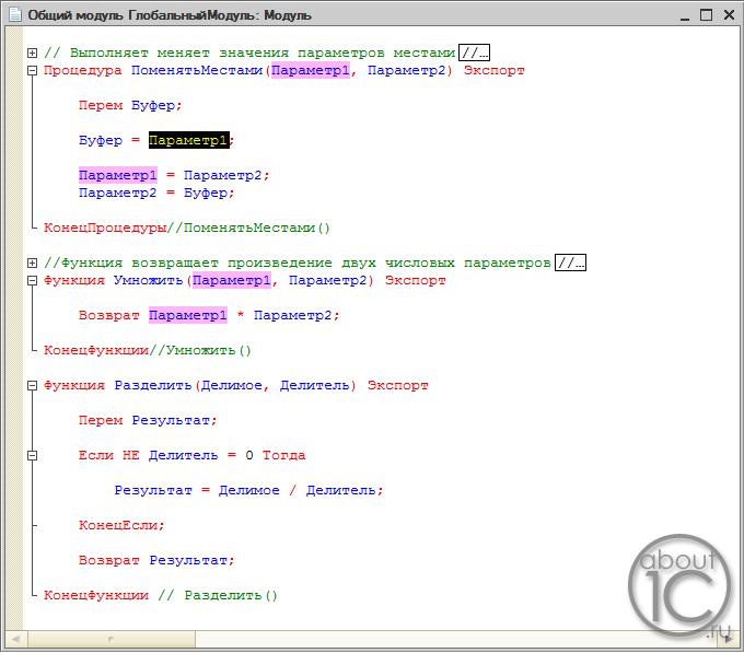 Подсветка синтаксиса в 1с 8: выбранный идентификатор