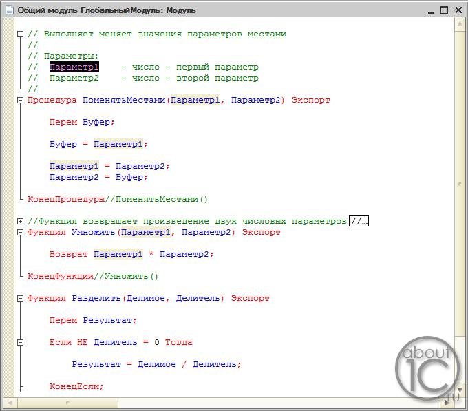 Подсветка кода в 1с: выражения поиска