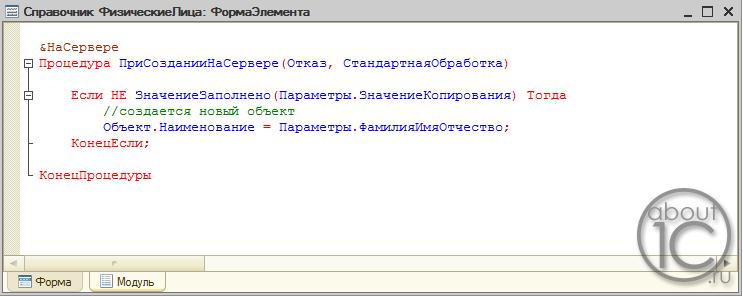 Программная работа с параметрами формы